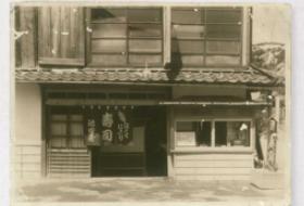 創業当時の池田屋
