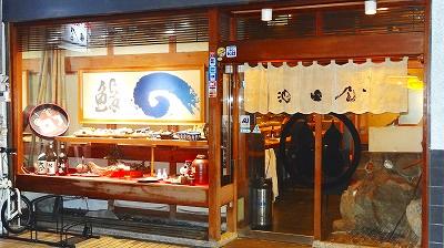池田屋宇野店